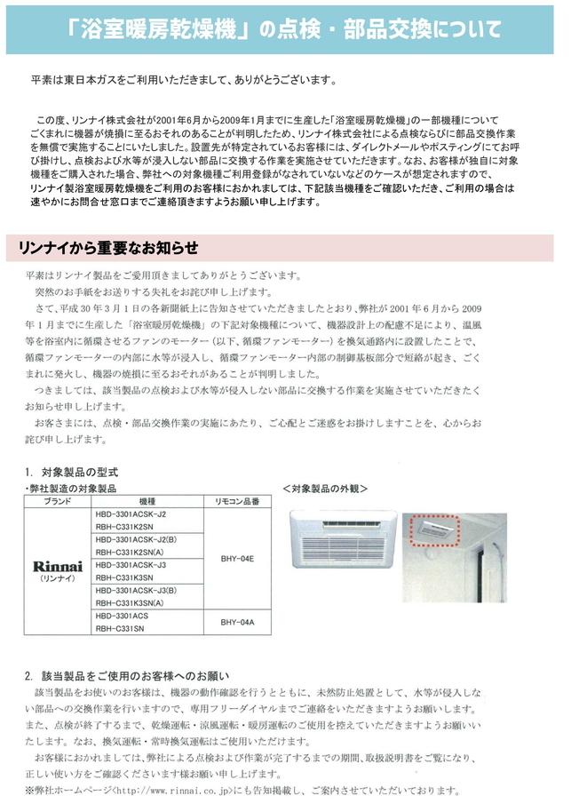 180228_HP重要なお知らせ_04