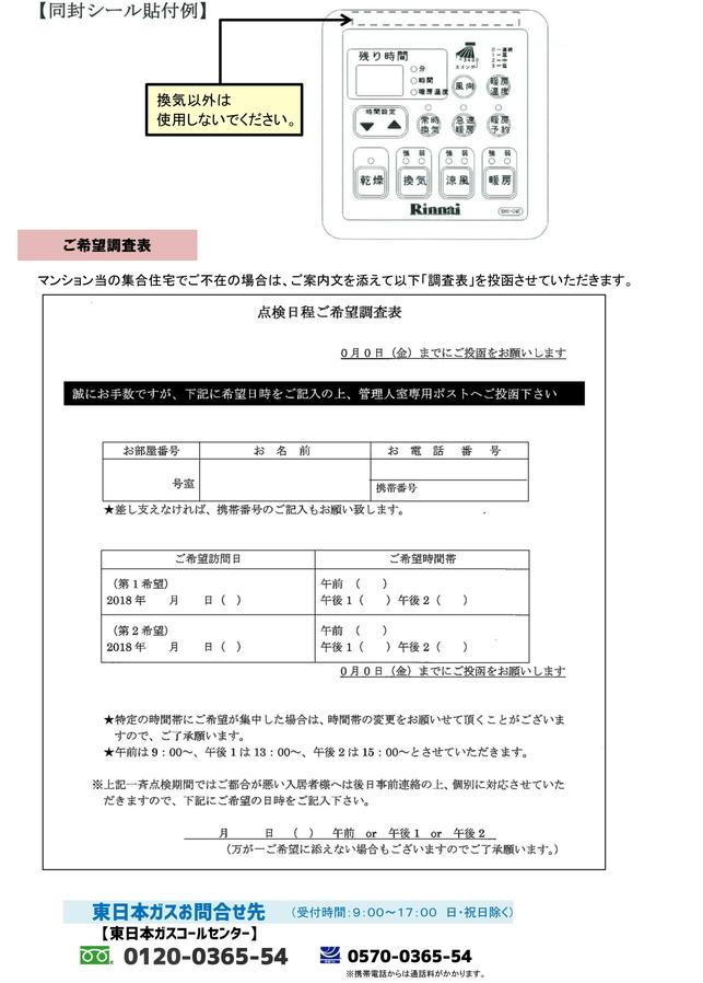 180228_HP重要なお知らせ_06
