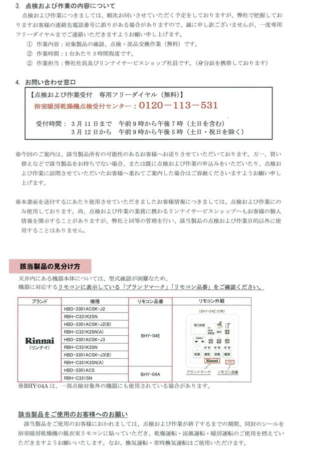 180228_HP重要なお知らせ_05