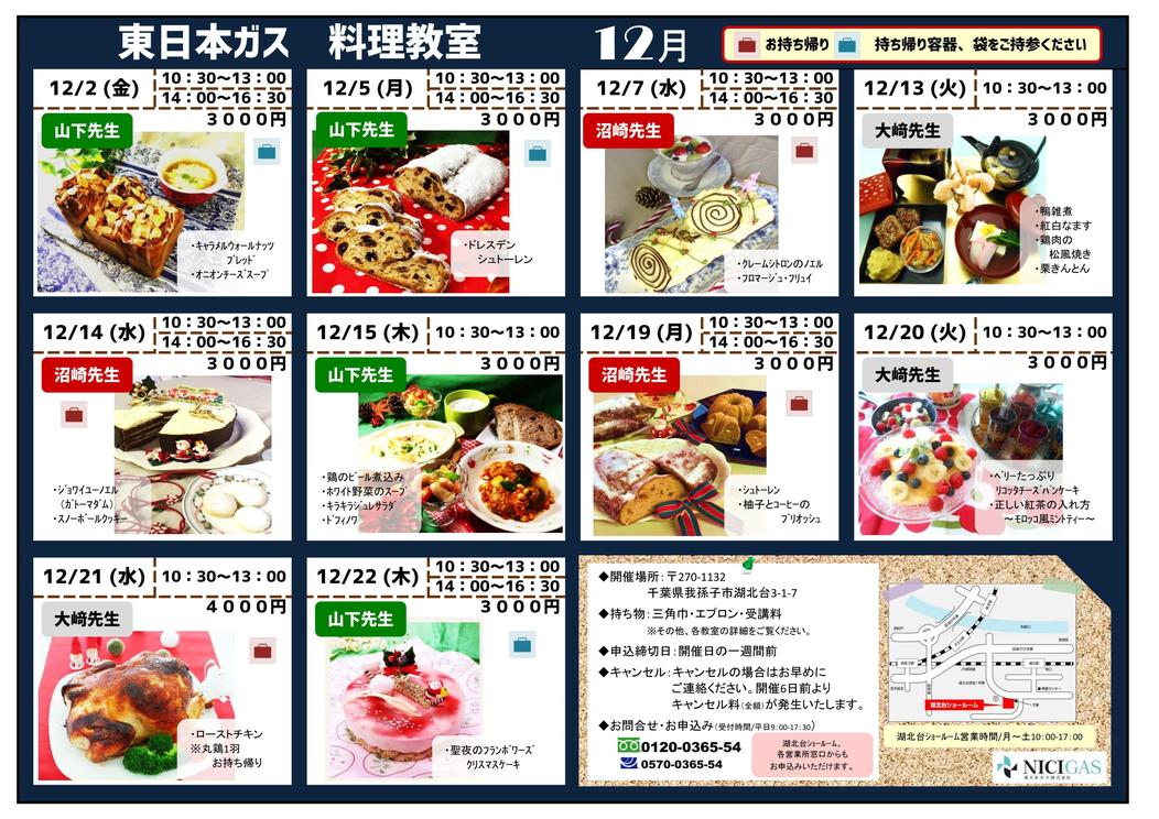 1612_料理チラシ(郵送)_01