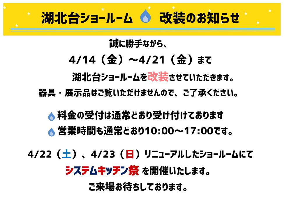 2017.04 システムキッチン祭改装お知らせ_01[3]
