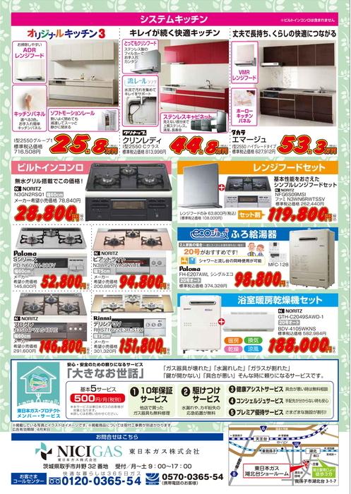 システムキッチン祭り_裏_a4-2_01[1]