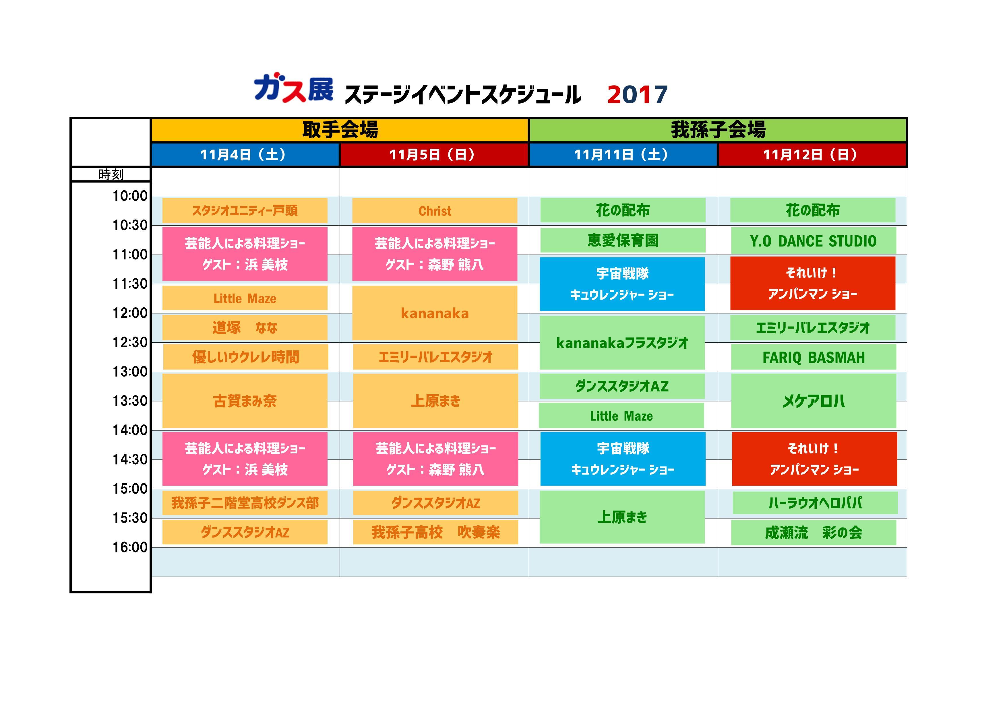 2017HP掲示用ガス展イベントスケジュール_01