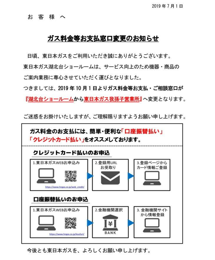 ★SR案内_縦ver4_01[1]